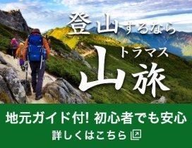 地元ガイド付!初心者でも安心 登山するならトラマス山旅